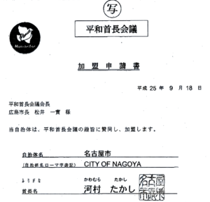 平和首長会議加盟申請書(9月18日)