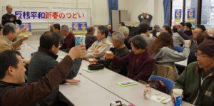 反核・平和新春のつどい 1/12 民主会館