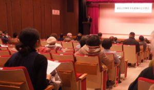 学習会 2/16 名古屋市博物館