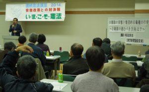講演する半田氏 3/22 労働会館