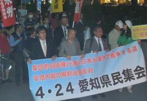 デモ行進 4/24 エンゼル広場