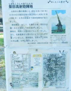 柴田高射砲陣地跡を 示す立看板