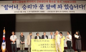判決報告集会(名古屋の支援者10人) 6/24 韓国光州 5.18記念文化センター