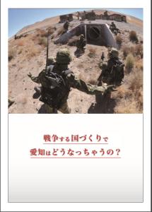 パンフ 300円 A4版 26ページ フルカラー