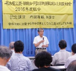 内田弁護士の講演 8/27民主会館
