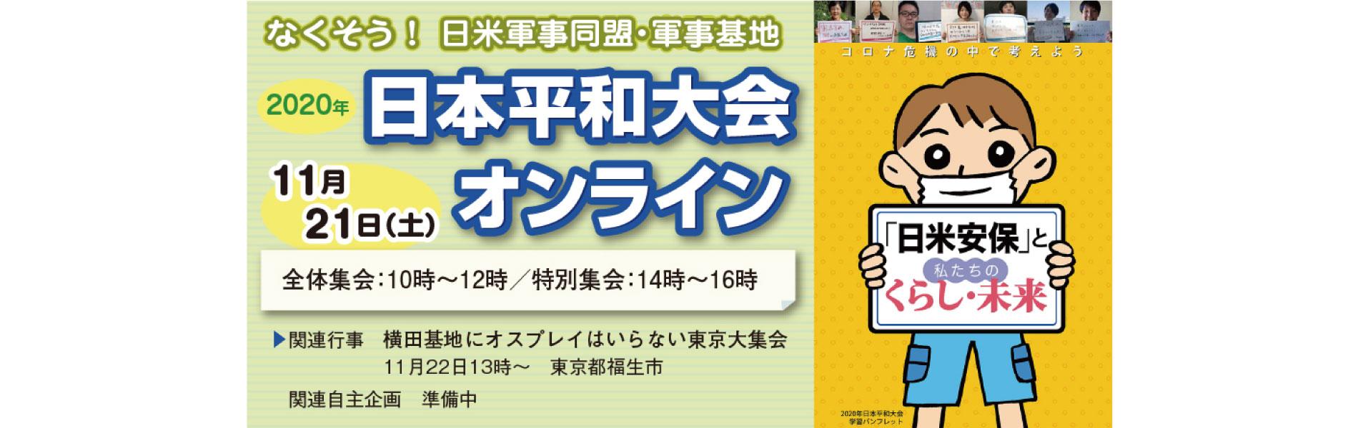日本平和大会オンライン 2020年11月21日