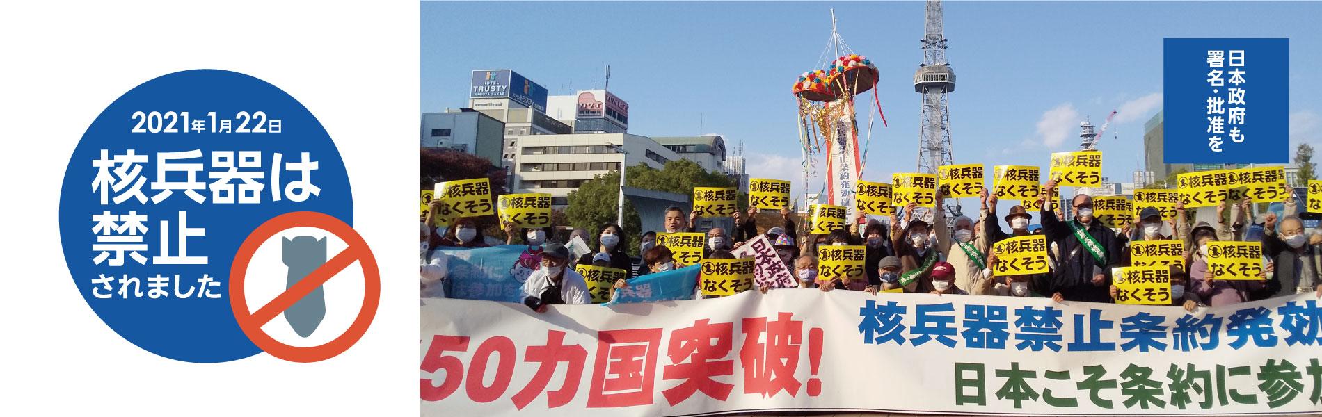 唯一の戦争被爆国 日本政府は核兵器禁止条約に署名・批准してください!