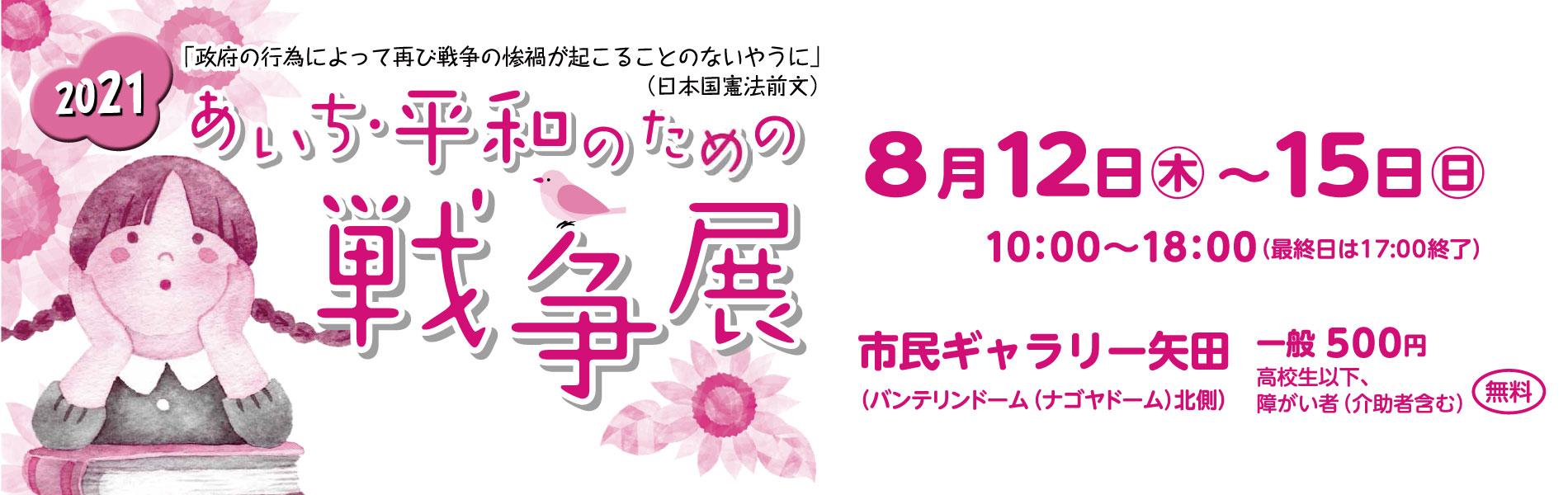2021年3・1ビキニデー 日本原水協全国集会・分科会(オンライン)